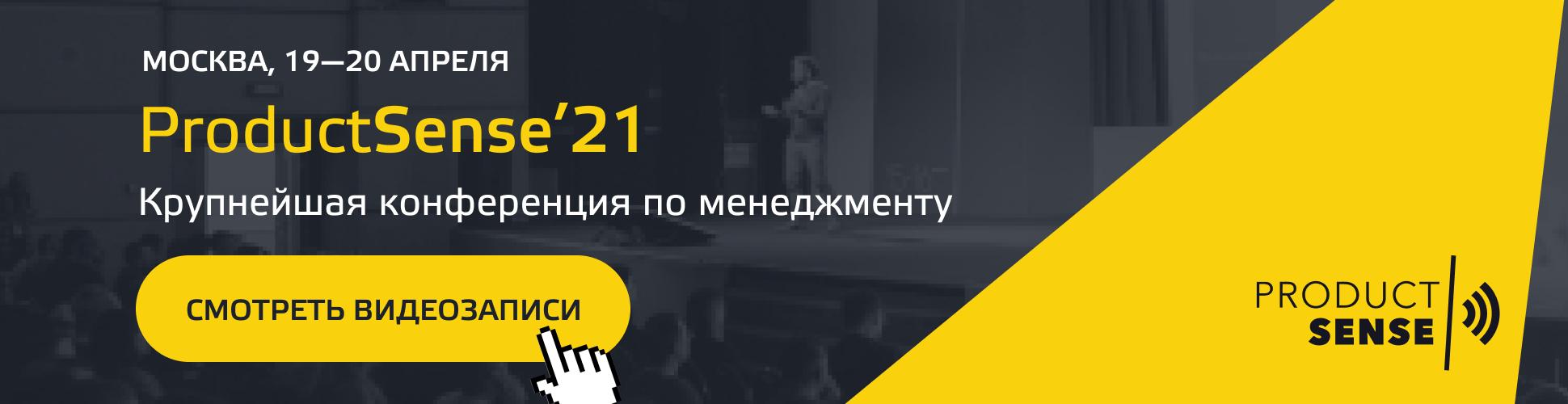 Смотреть ProductSense'21