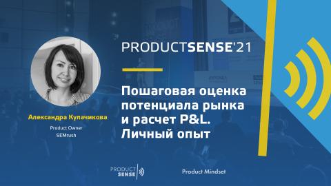 Александра Кулачикова, Product Owner, Semrush