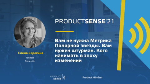 Елена Серёгина, Founder, DataLatte