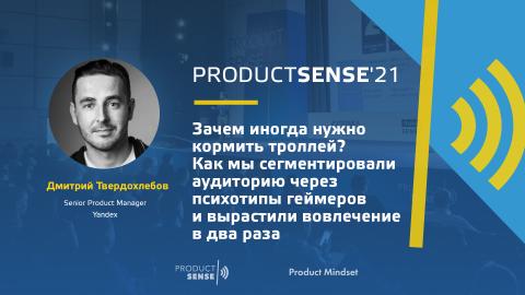 Дмитрий Твердохлебов, Senior Product Manager, Yandex