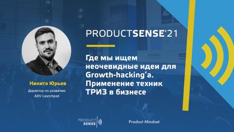Никита Юрьев, Директор по развитию, ADV Launchpad