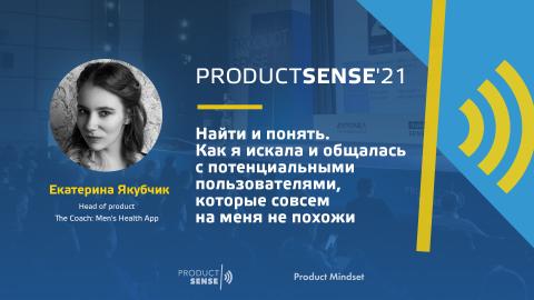 Екатерина Якубчик, Head of product, The Coach: Men's Health App