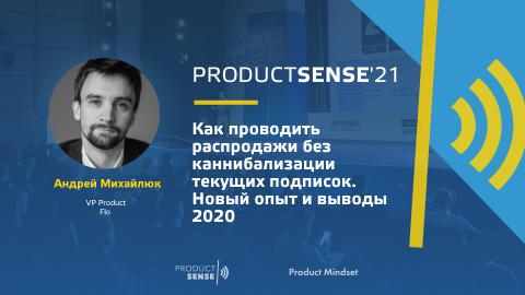 Андрей Михайлюк, VP Product, Flo