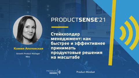 Ксения Аполонская, Growth Product Manager, Miro