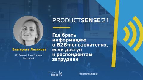 Екатерина Логинова, UX Research Group Manager, Лаборатория Касперского
