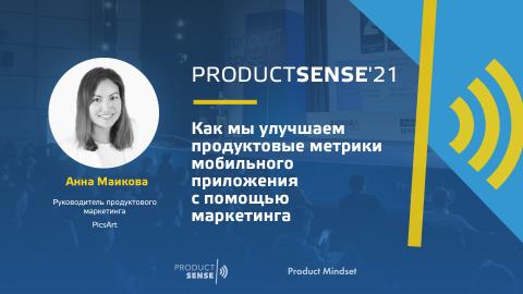 Анна Маикова, Руководитель продуктового маркетинга, PicsArt