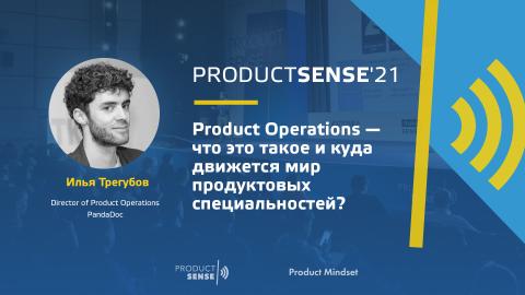 Илья Трегубов, Head of Product Operations, PandaDoc