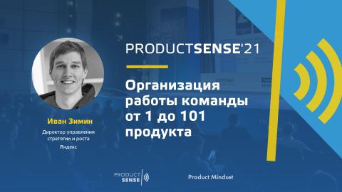Иван Зимин, Директор по стратегии и росту бизнес группы Поиска, рекламных и облачных сервисов, Яндекс