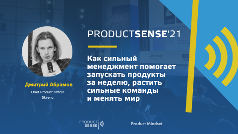 Дмитрий Абрамов, Chief Product Officer, Skyeng