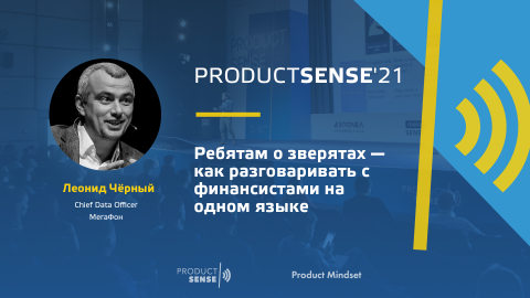 Леонид Чёрный, Chief Data Officer, МегаФон
