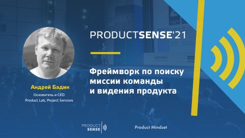 Андрей Бадин, Основатель и CEO, Product Lab и Project Services