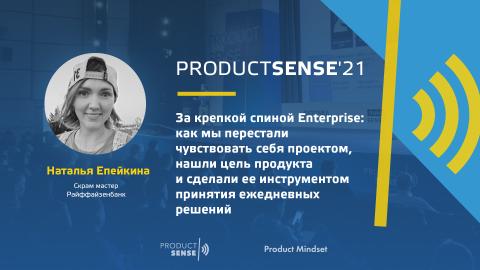 Наталья Епейкина, Скрам мастер, Райффайзенбанк
