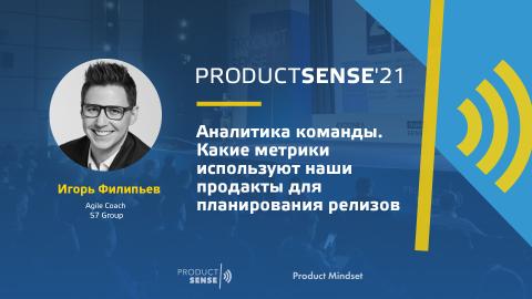 Игорь Филипьев, Agile Coach, S7 Group