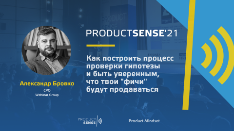 Александр Бровко, CPO, Webinar Group