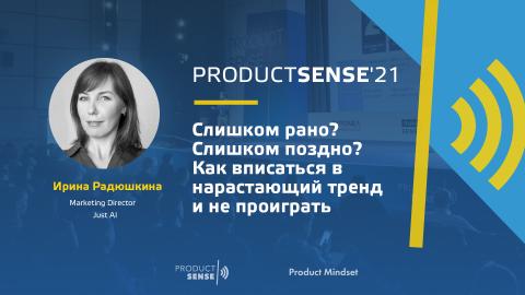 Ирина Радюшкина, Marketing Director, Just AI