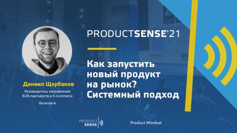 Даниил Щербаков, Руководитель направления B2B-партнёрств в E-Commerce, Вконтакте
