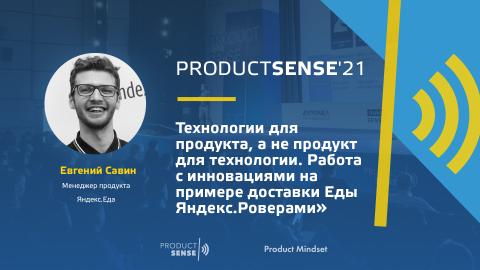 Евгений Савин, Менеджер продукта, Яндекс.Еда