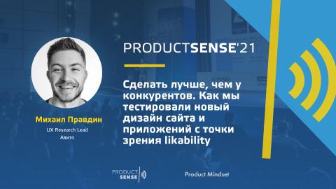 Михаил Правдин, UX Research Lead, Авито