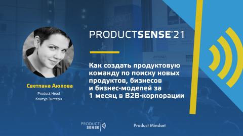Светлана Аюпова, Product Head, Контур.Экстерн