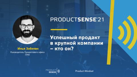 Илья Забелин, Руководитель Продуктового офиса, Сбер