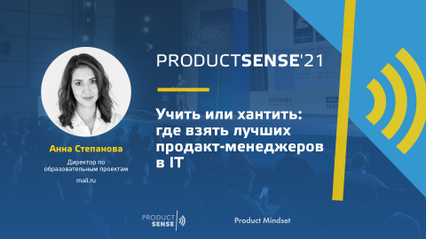 Анна Степанова, Директор по образовательным проектам, Mail.ru