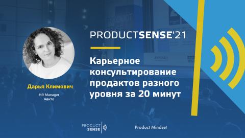 Дарья Климович, HR Manager, Авито