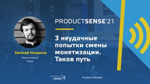Евгений Некрасов, Head of Revenue, Учи.ру