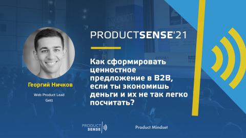 Георгий Ничков, Web Product Lead, Gett