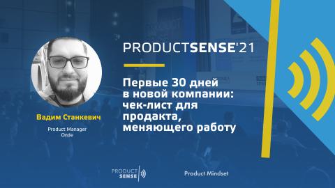 Вадим Станкевич, Product Manager, Onde