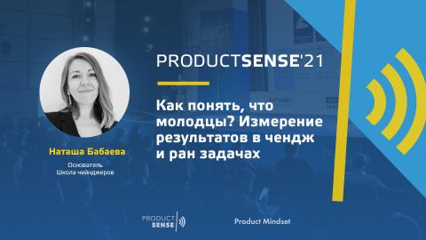 Наталья Бабаева, Основатель, Школа ченджеров