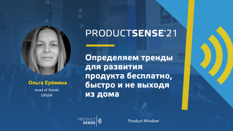 Ольга Ерёмина, Head of Trends, UXSSR
