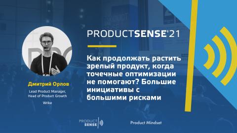Дмитрий Орлов, Lead Product Manager, Head of Product Growth, Wrike