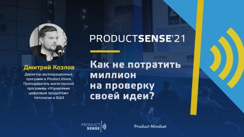 Дмитрий Козлов, Директор акселерационных программ в Product.Vision. Преподаватель магистерской программы «Управление цифровым продуктом» Нетологии и ВШЭ