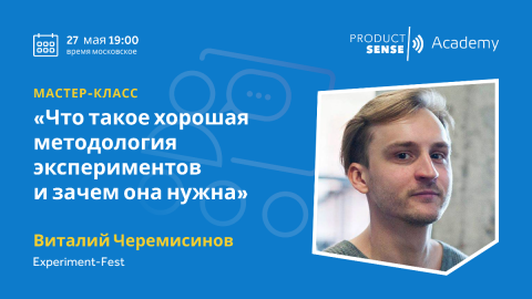 Виталий Черемисинов, Experiment-Fest