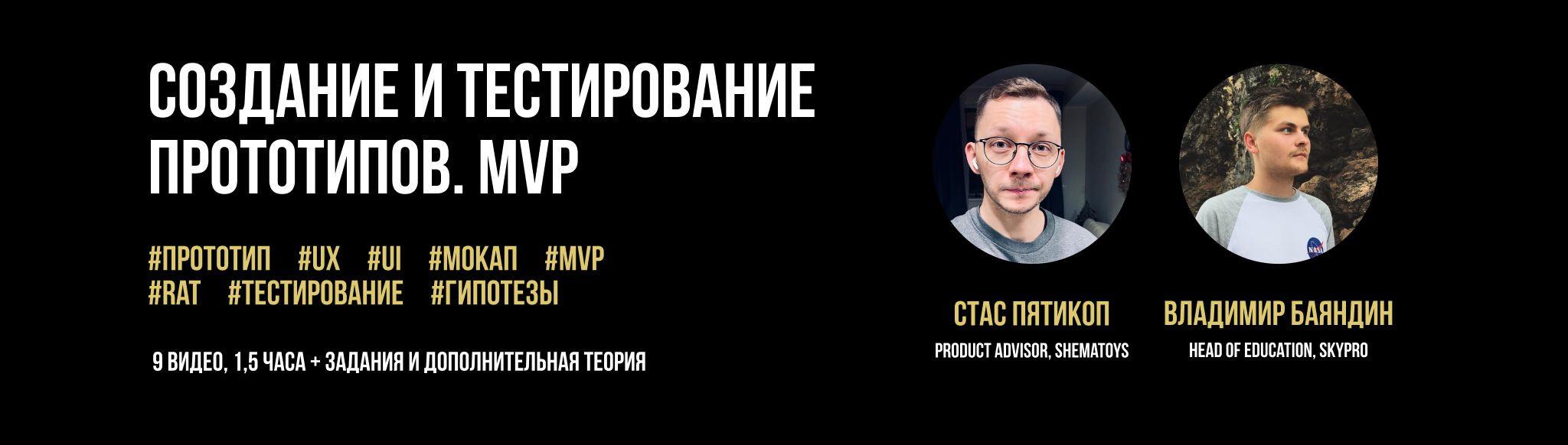 Прототипирование и MVP