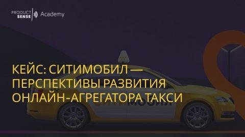 Кейс: Ситимобил — перспективы развития онлайн-агрегатора такси