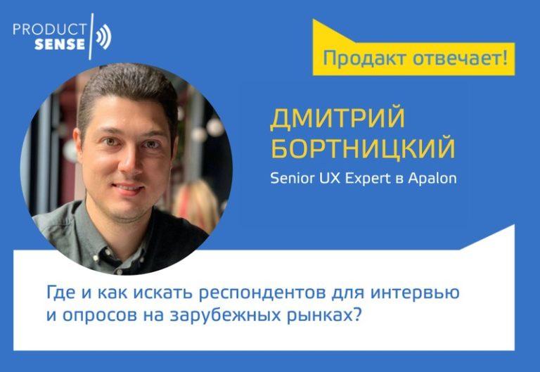 Дмитрий Бортницкий — Где и как искать респондентов для интервью и опросов на зарубежных рынках (Евросоюз, США)?