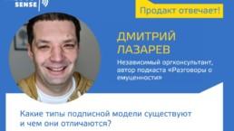 Продакт отвечает — Дмитрий Лазарев — Какие типы подписной модели существуют и чем они отличаются? — sense23.com — первое медиа о менеджменте продуктов