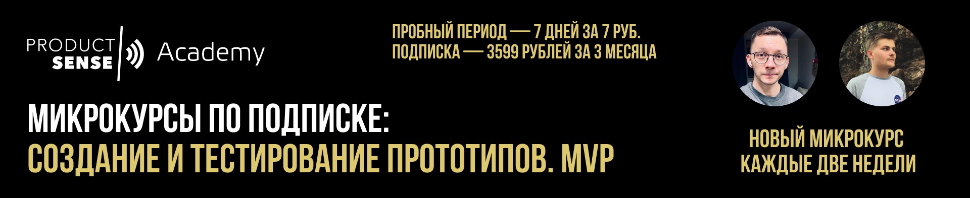 Микрокурс «Создание и тестирование прототипов. MVP» — Владимир Баяндин, Стас Пятикоп