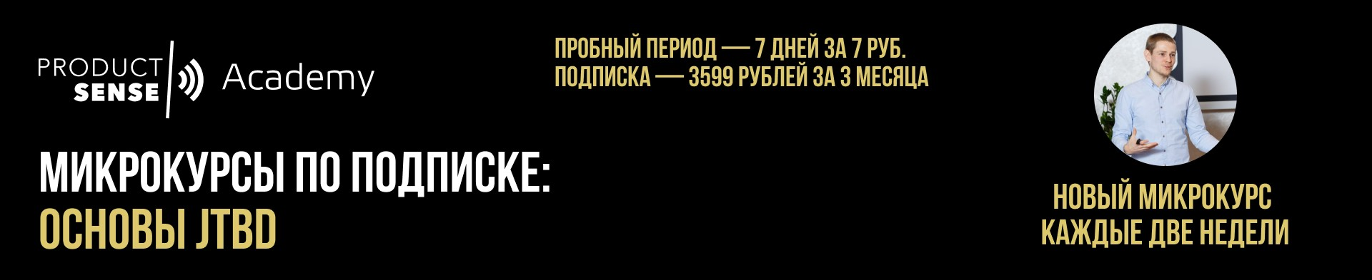 Микрокурс «Основы JTBD» — Никита Ефимов