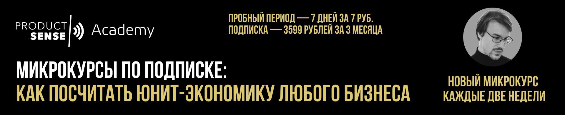 Микрокурс «Как посчитать юнит-экономику любого бизнеса» — Станислав Минасов