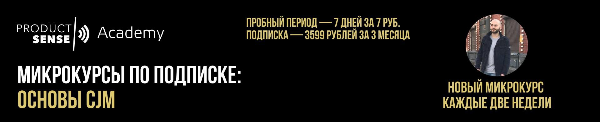 Микрокурс «Основы CJM» — Дмитрий Капаев
