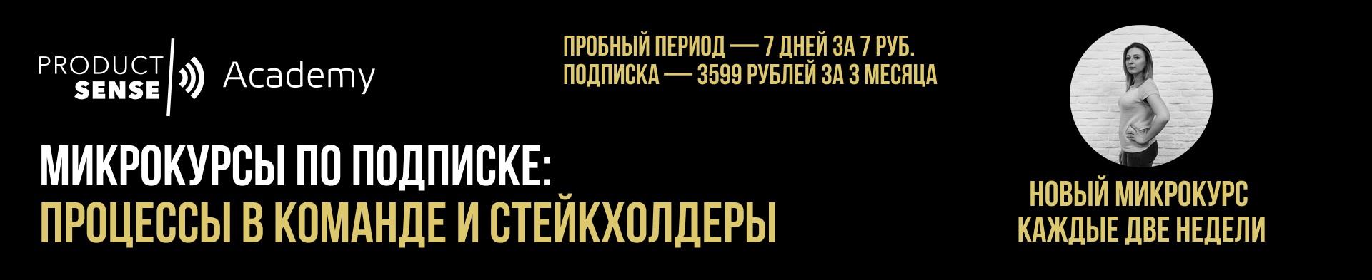 Микрокурс «Процессы в команде и стейкхолдеры» — Илона Ноженко