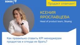 KPI и оценка продакт-менеджера Ксения Ярославцева, Skyeng Продакт отвечает