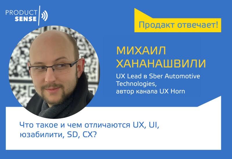 Михаил Хананашвили — Что такое и чем отличаются UX, UI, юзабилити, SD, CX?