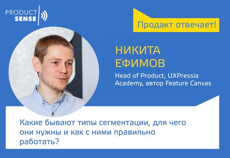 Никита Ефимов — Какие бывают типы сегментации, для чего они нужны и как с ними правильно работать?
