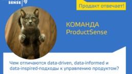 Чем отличаются data-driven, data-informed и data-inspired-подходы к управлению продуктом?