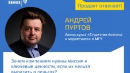 Продакт отвечает — Андрей Пуртов — Зачем компаниям нужны миссия и ключевые ценности, если их нельзя выразить в деньгах? — sense23.com — первое медиа по менеджменту продуктов