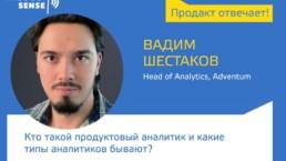 Кто такой продуктовый аналитик и какие типы аналитиков бывают?