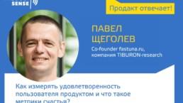 Павел Щеголев — Как измерять удовлетворенность пользователя продуктом и что такое метрики счастья?